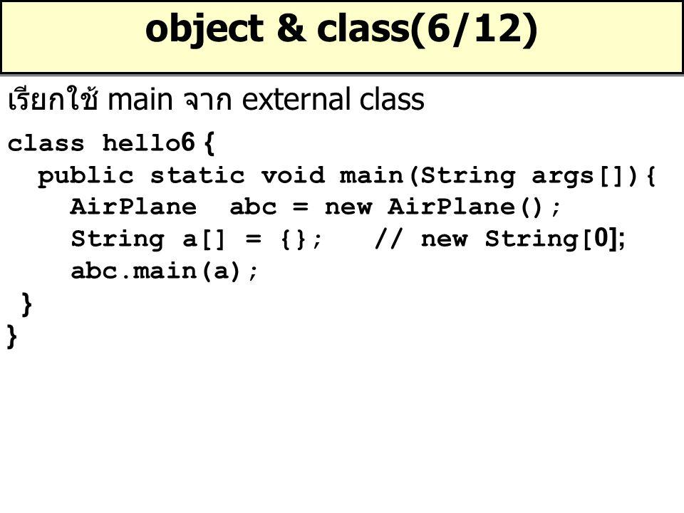 object & class(6/12) เรียกใช้ main จาก external class class hello6 {