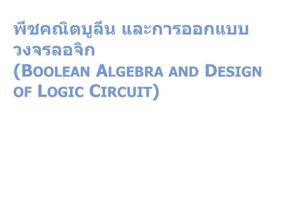 พีชคณิตบูลีน และการออกแบบวงจรลอจิก (Boolean Algebra and Design of Logic Circuit)