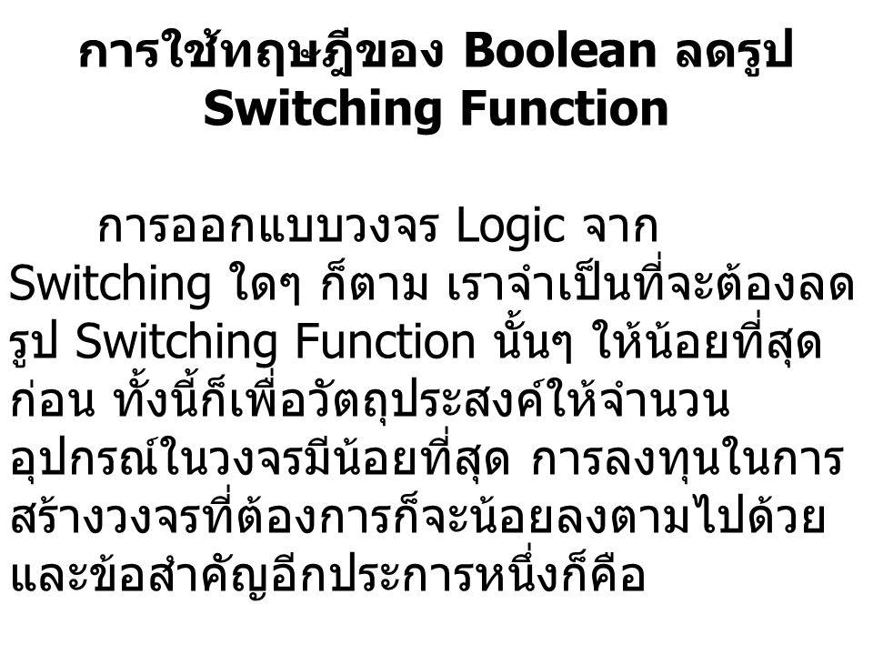 การใช้ทฤษฎีของ Boolean ลดรูป Switching Function