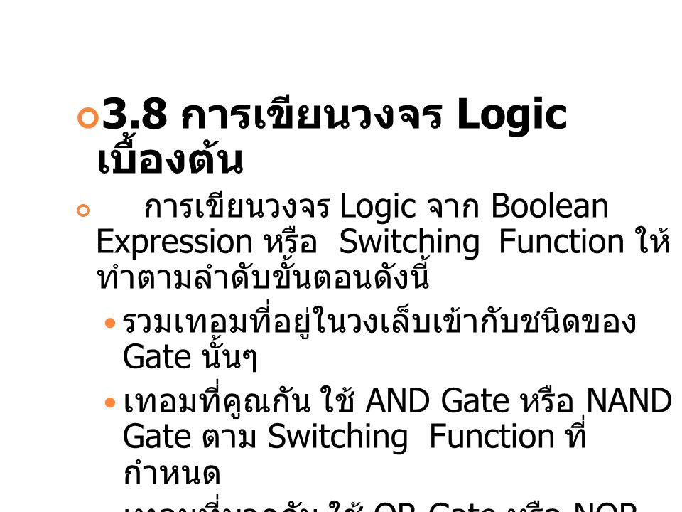 3.8 การเขียนวงจร Logic เบื้องต้น