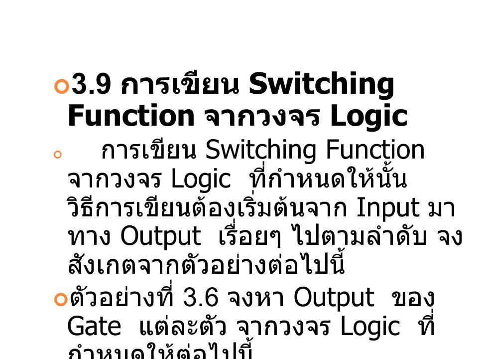 3.9 การเขียน Switching Function จากวงจร Logic