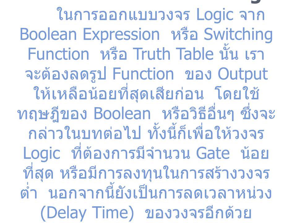 3.11 การออกแบบวงจร Logic