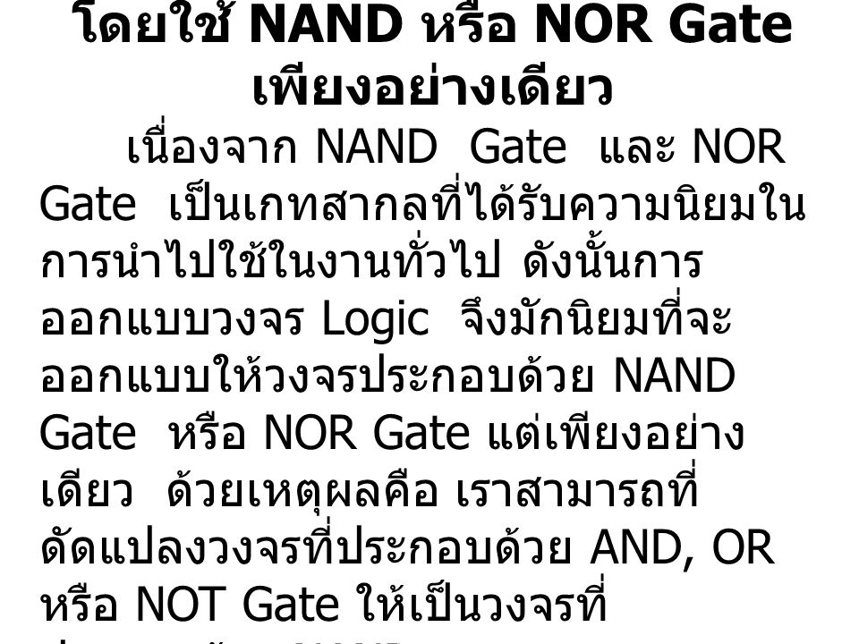 3.13 การออกแบบวงจร Logic โดยใช้ NAND หรือ NOR Gate เพียงอย่างเดียว