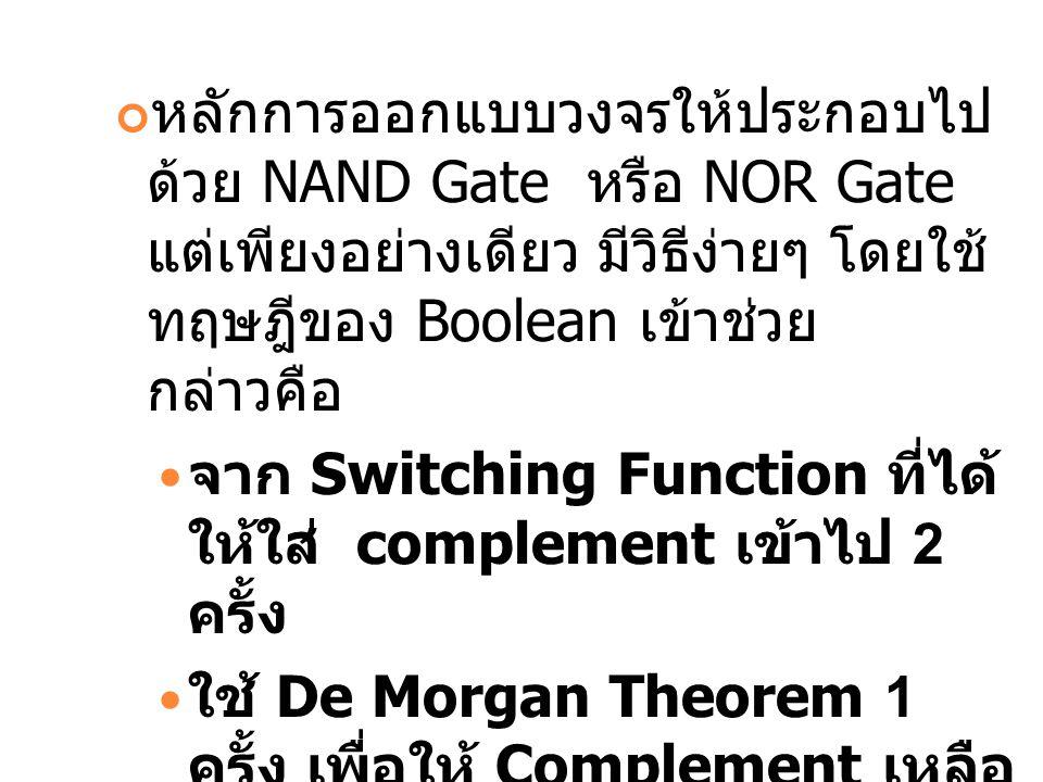 หลักการออกแบบวงจรให้ประกอบไปด้วย NAND Gate หรือ NOR Gate แต่เพียงอย่างเดียว มีวิธีง่ายๆ โดยใช้ทฤษฎีของ Boolean เข้าช่วย กล่าวคือ