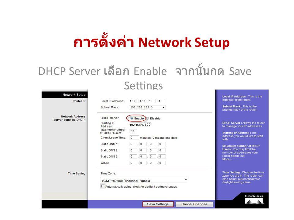 การตั้งค่า Network Setup