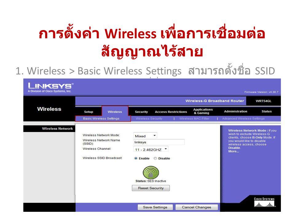 การตั้งค่า Wireless เพื่อการเชื่อมต่อสัญญาณไร้สาย