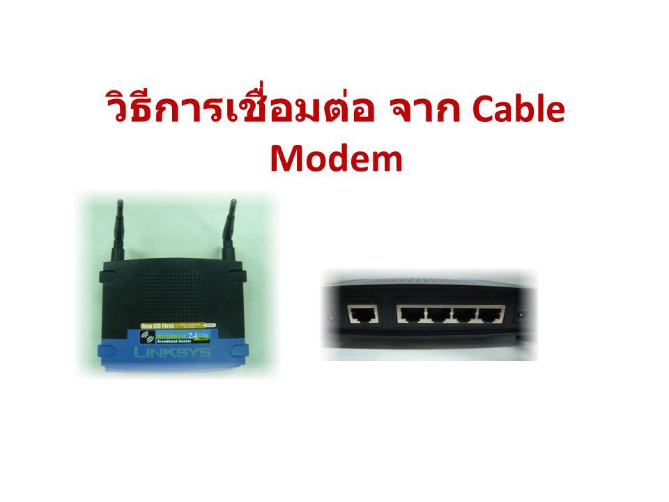 วิธีการเชื่อมต่อ จาก Cable Modem