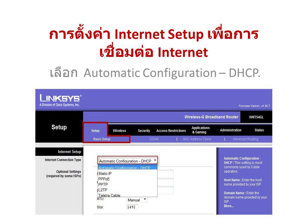 การตั้งค่า Internet Setup เพื่อการเชื่อมต่อ Internet
