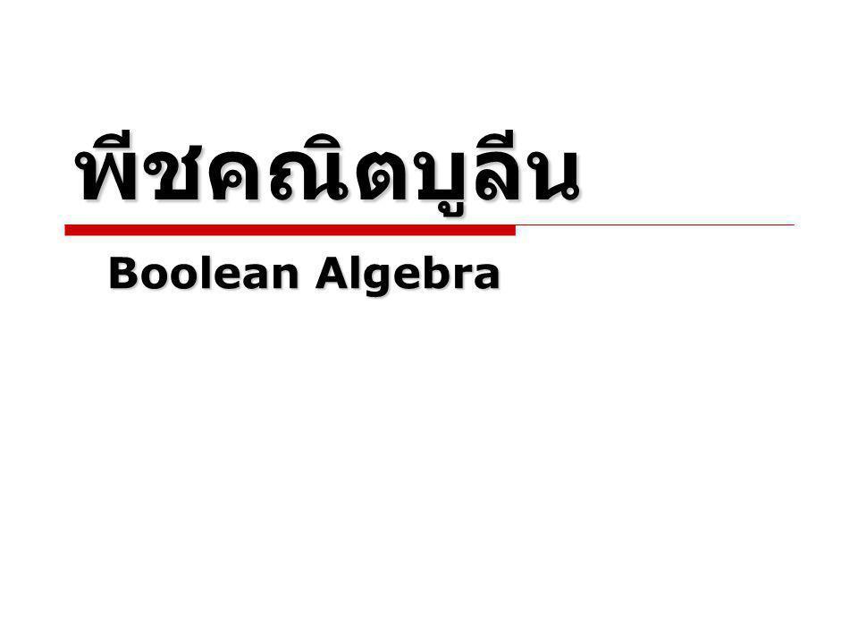 พีชคณิตบูลีน Boolean Algebra