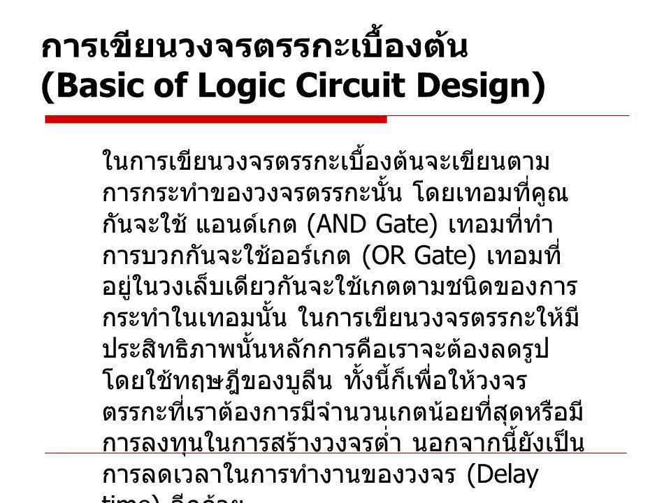 การเขียนวงจรตรรกะเบื้องต้น (Basic of Logic Circuit Design)