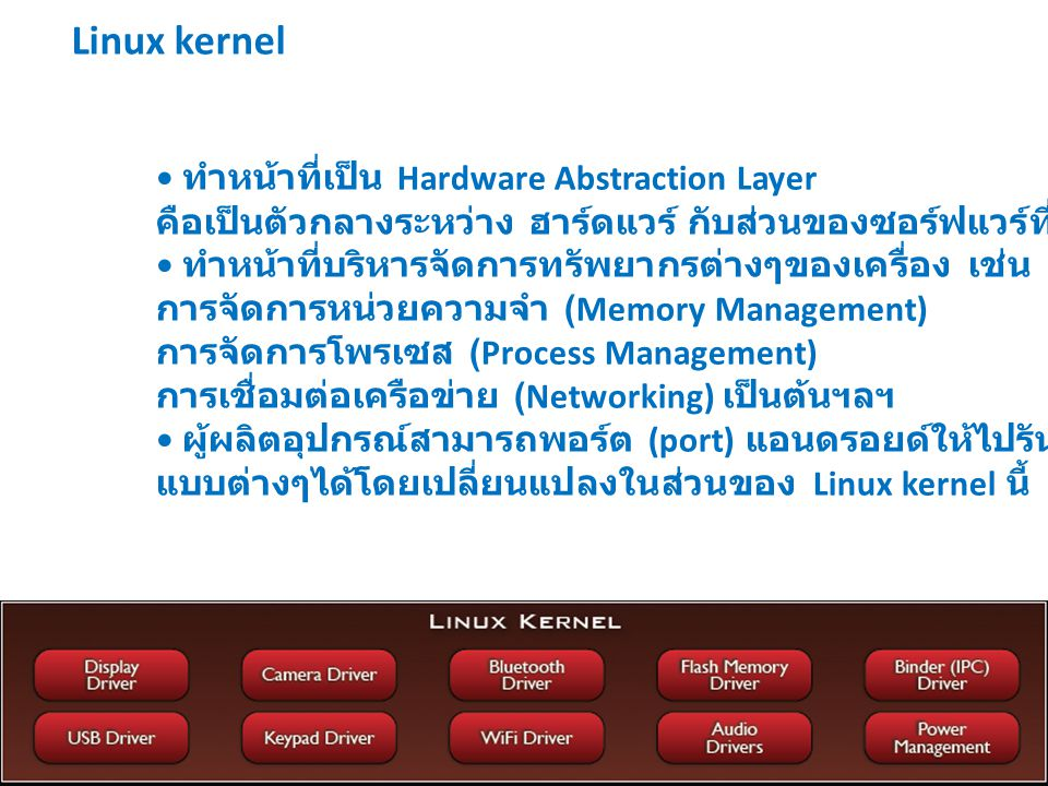 Linux kernel • ทำหน้าที่เป็น Hardware Abstraction Layer