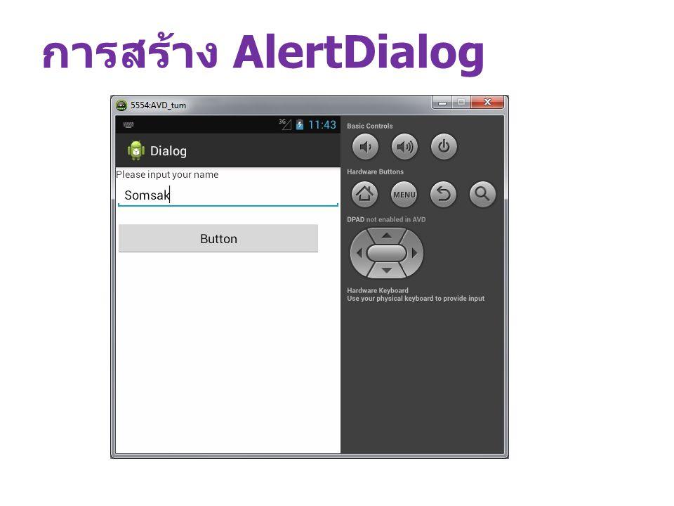 การสร้าง AlertDialog
