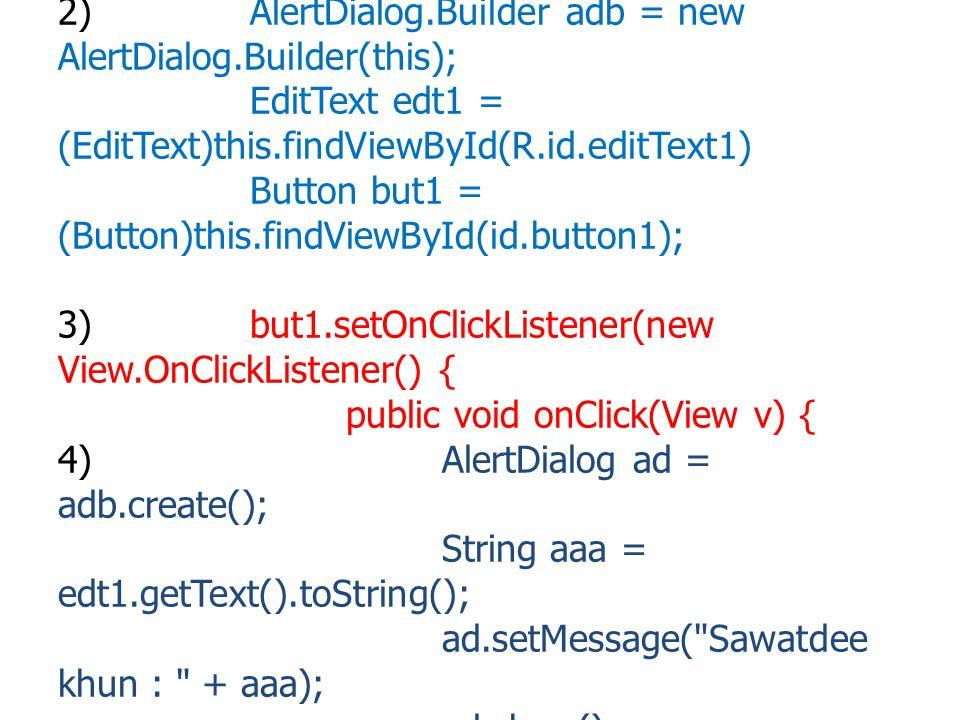 การสร้าง AlertDialog 1). import android. app. AlertDialog; 2)