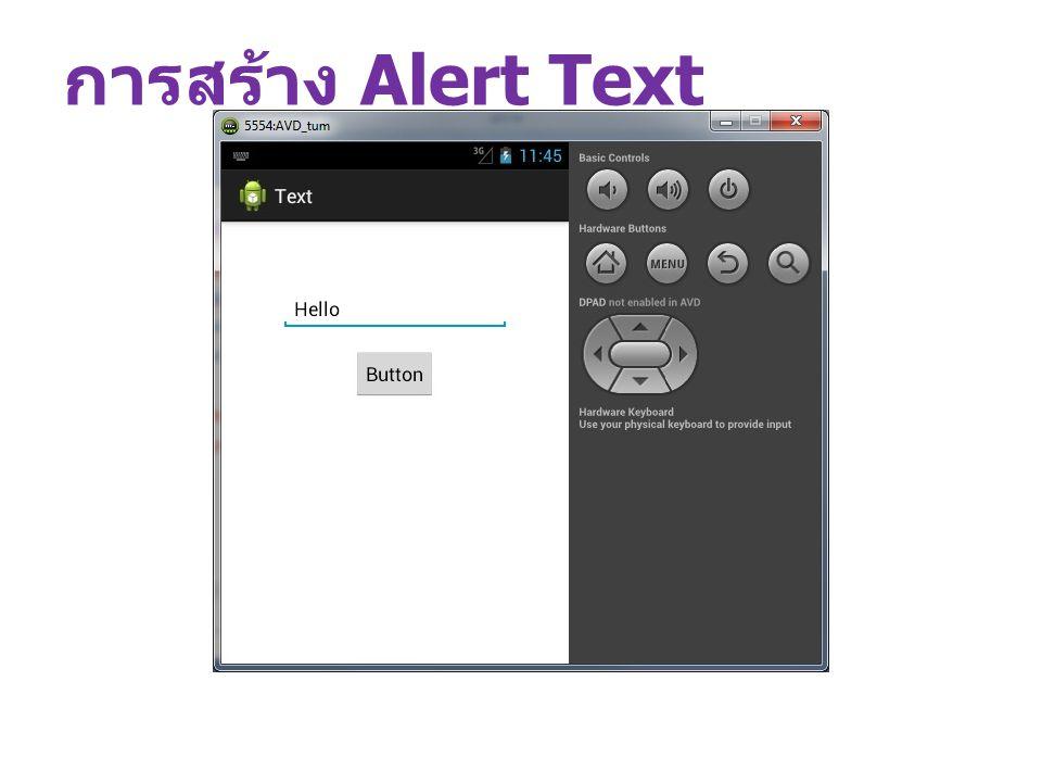 การสร้าง Alert Text