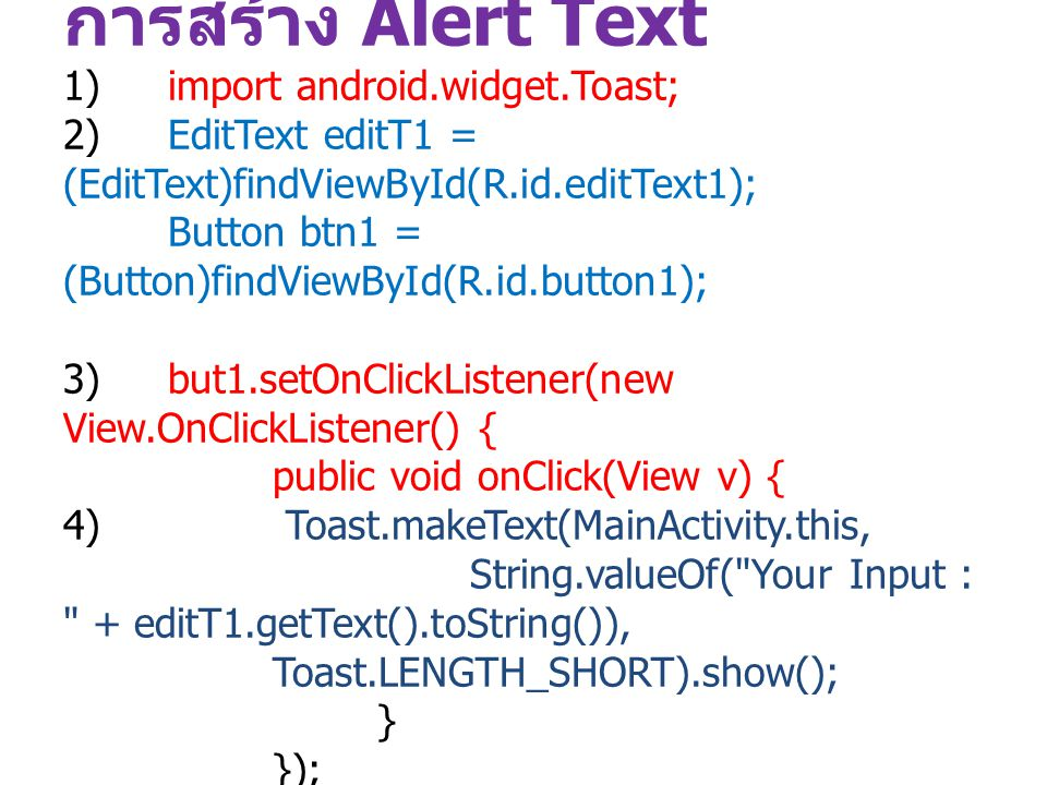 การสร้าง Alert Text 1). import android. widget. Toast; 2)