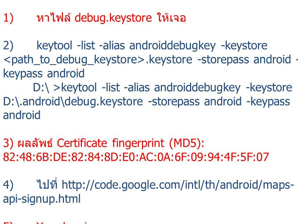 การขอ Google Maps API Key 1). หาไฟล์ debug. keystore ให้เจอ 2)