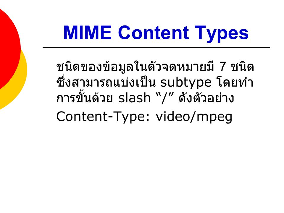 MIME Content Types Content-Type: video/mpeg