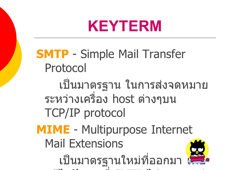 KEYTERM SMTP - Simple Mail Transfer Protocol