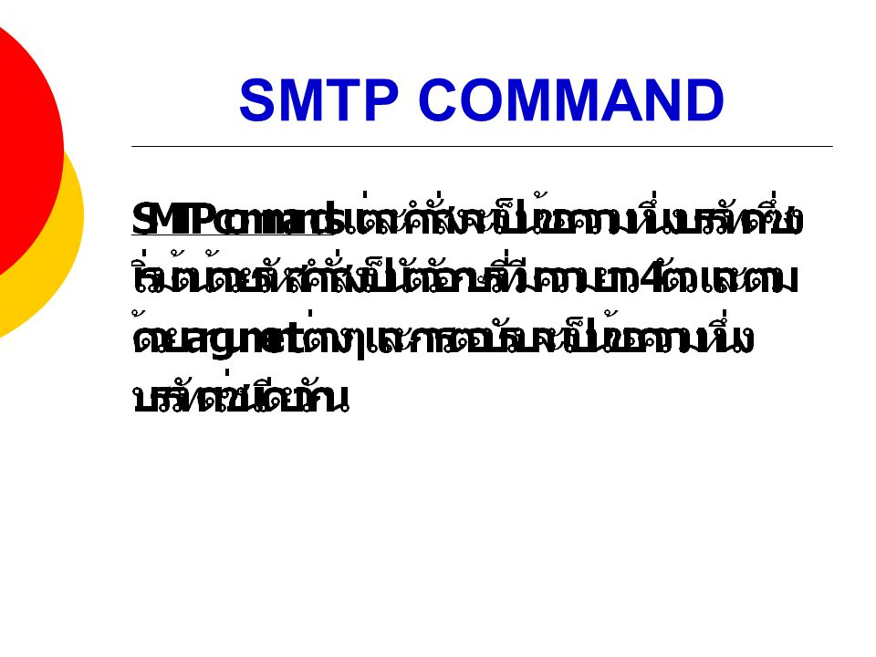 SMTP COMMAND