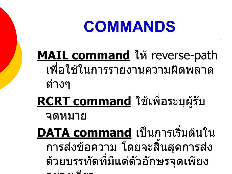 COMMANDS MAIL command ให้ reverse-path เพื่อใช้ในการรายงานความผิดพลาดต่างๆ. RCRT command ใช้เพื่อระบุผู้รับจดหมาย.