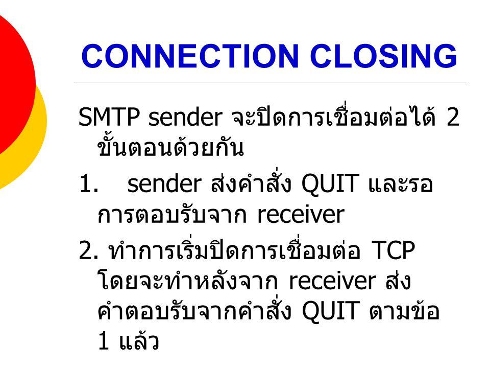CONNECTION CLOSING SMTP sender จะปิดการเชื่อมต่อได้ 2 ขั้นตอนด้วยกัน