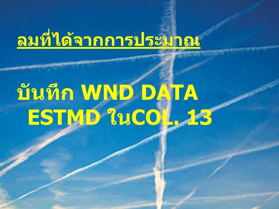 บันทึก WND DATA ESTMD ในCOL. 13