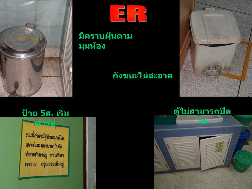 ER มีคราบฝุ่นตามมุมห้อง ถังขยะไม่สะอาด ตู้ไม่สามารถปิดได้