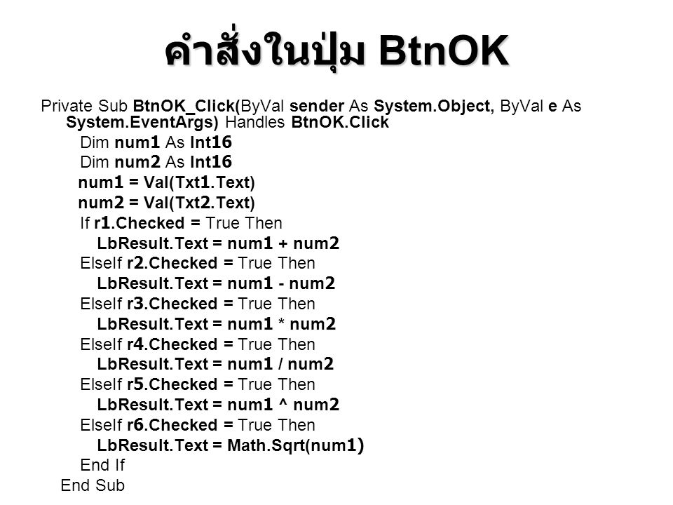 คำสั่งในปุ่ม BtnOK Private Sub BtnOK_Click(ByVal sender As System.Object, ByVal e As System.EventArgs) Handles BtnOK.Click.