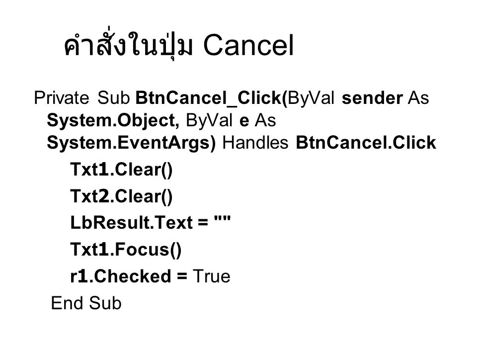 คำสั่งในปุ่ม Cancel Private Sub BtnCancel_Click(ByVal sender As System.Object, ByVal e As System.EventArgs) Handles BtnCancel.Click.