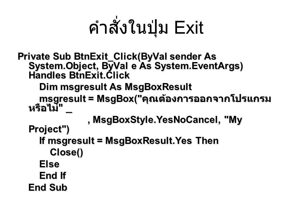 คำสั่งในปุ่ม Exit Private Sub BtnExit_Click(ByVal sender As System.Object, ByVal e As System.EventArgs) Handles BtnExit.Click.