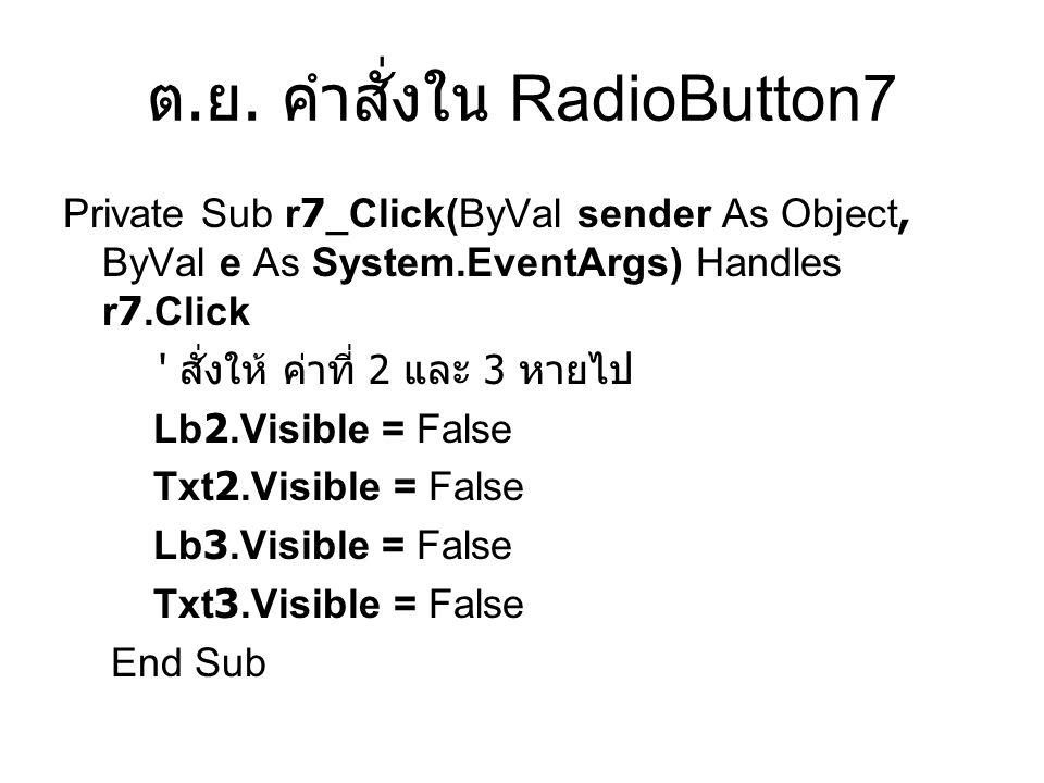 ต.ย. คำสั่งใน RadioButton7