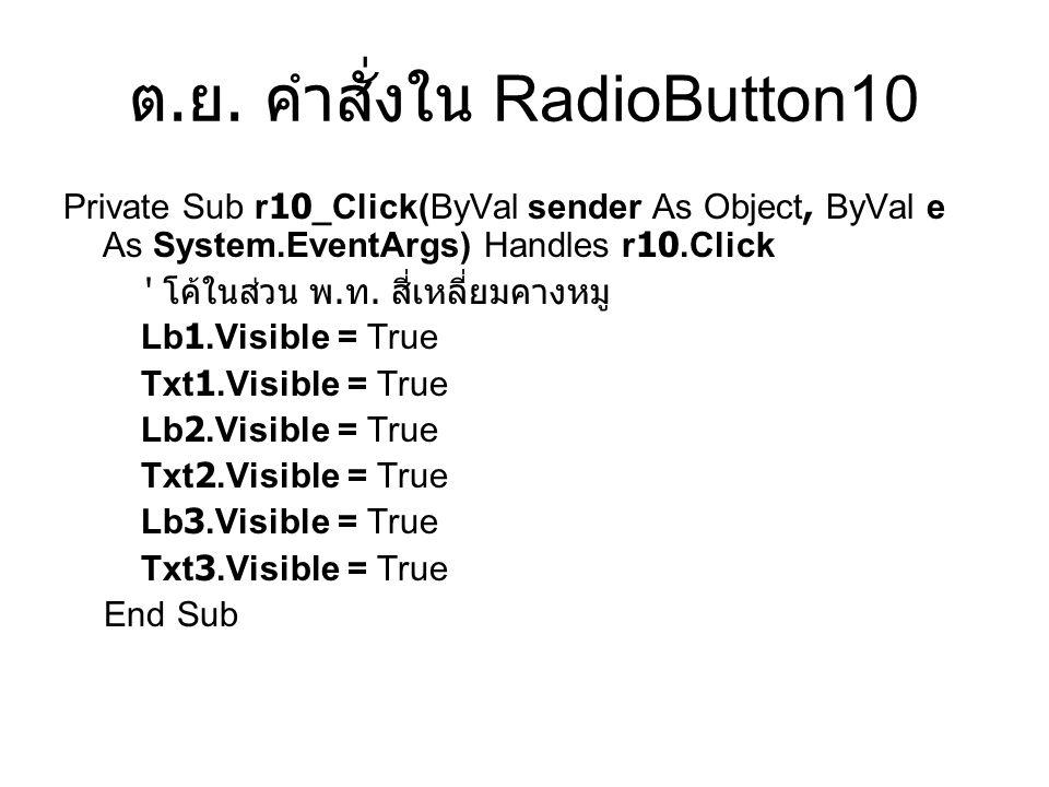 ต.ย. คำสั่งใน RadioButton10