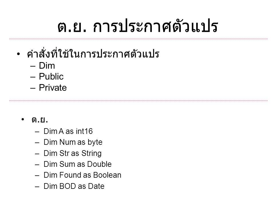 ต.ย. การประกาศตัวแปร คำสั่งที่ใช้ในการประกาศตัวแปร Dim Public Private