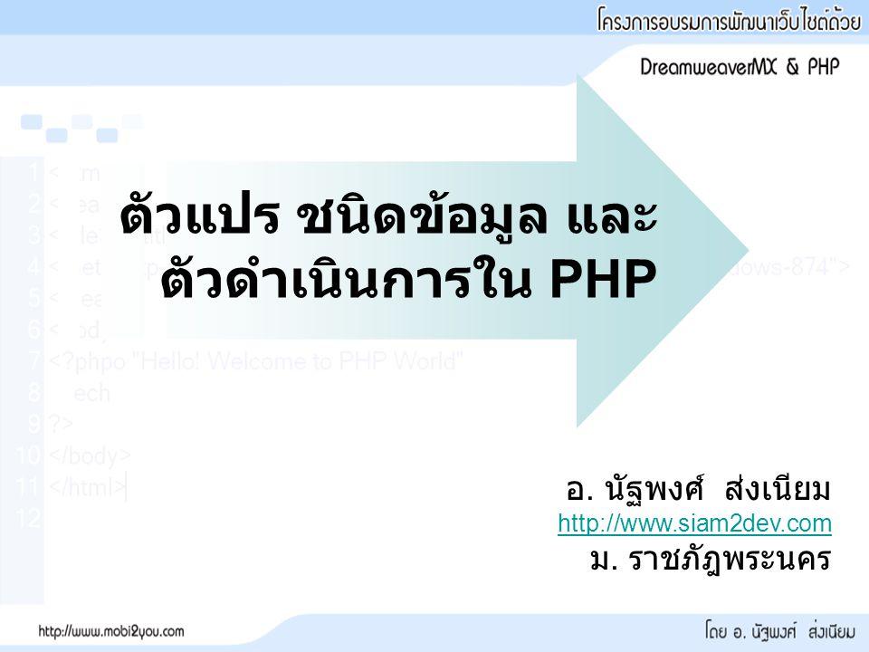 ตัวแปร ชนิดข้อมูล และ ตัวดำเนินการใน PHP