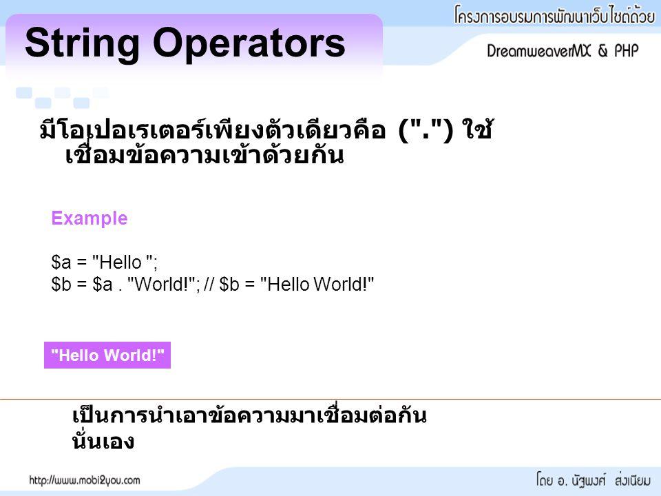 String Operators มีโอเปอเรเตอร์เพียงตัวเดียวคือ ( . ) ใช้เชื่อมข้อความเข้าด้วยกัน. Example. $a = Hello ;
