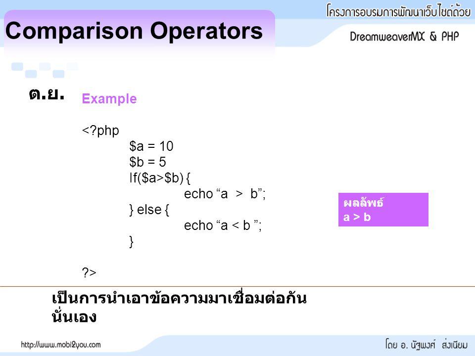 Comparison Operators ต.ย. เป็นการนำเอาข้อความมาเชื่อมต่อกันนั่นเอง