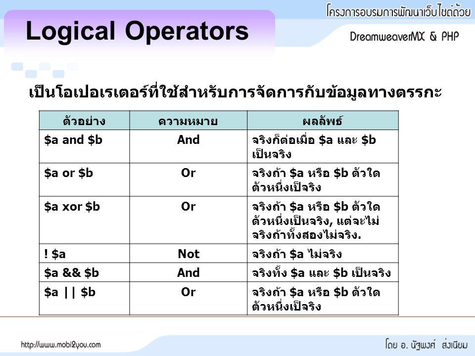 Logical Operators เป็นโอเปอเรเตอร์ที่ใช้สำหรับการจัดการกับข้อมูลทางตรรกะ. ตัวอย่าง. ความหมาย. ผลลัพธ์