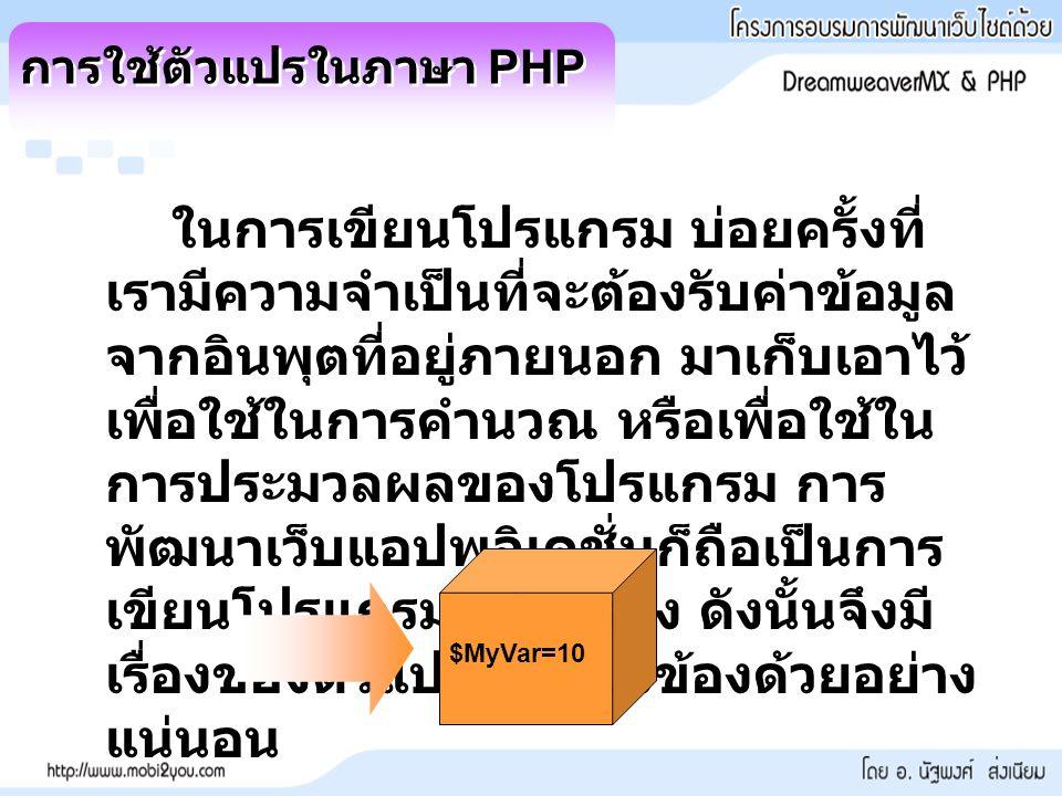 การใช้ตัวแปรในภาษา PHP