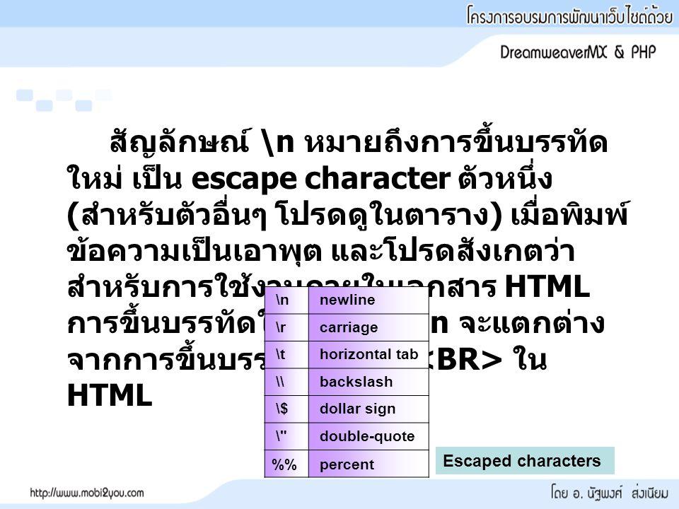 สัญลักษณ์ \n หมายถึงการขึ้นบรรทัดใหม่ เป็น escape character ตัวหนึ่ง (สำหรับตัวอื่นๆ โปรดดูในตาราง) เมื่อพิมพ์ข้อความเป็นเอาพุต และโปรดสังเกตว่า สำหรับการใช้งานภายในเอกสาร HTML การขึ้นบรรทัดใหม่โดยใช้ \n จะแตกต่างจากการขึ้นบรรทัดโดยใช้ <BR> ใน HTML