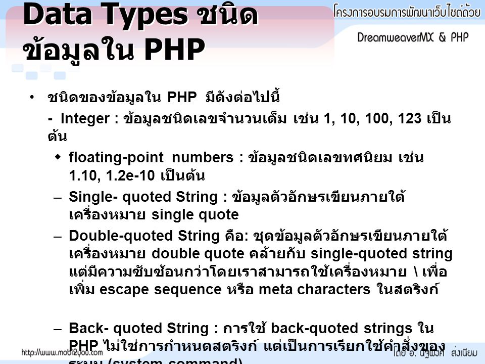 Data Types ชนิดข้อมูลใน PHP