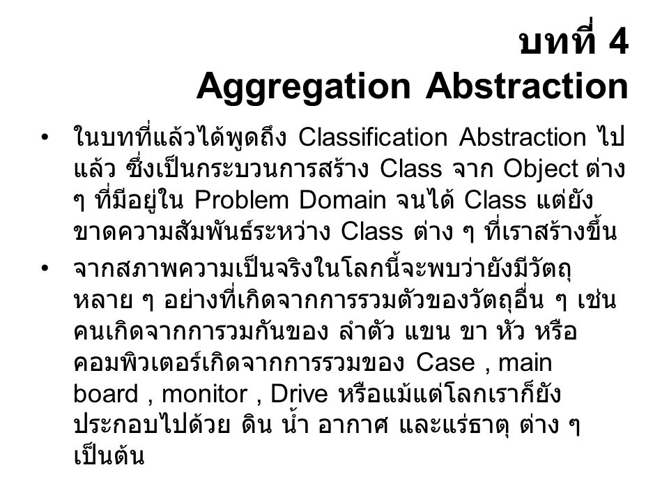 บทที่ 4 Aggregation Abstraction