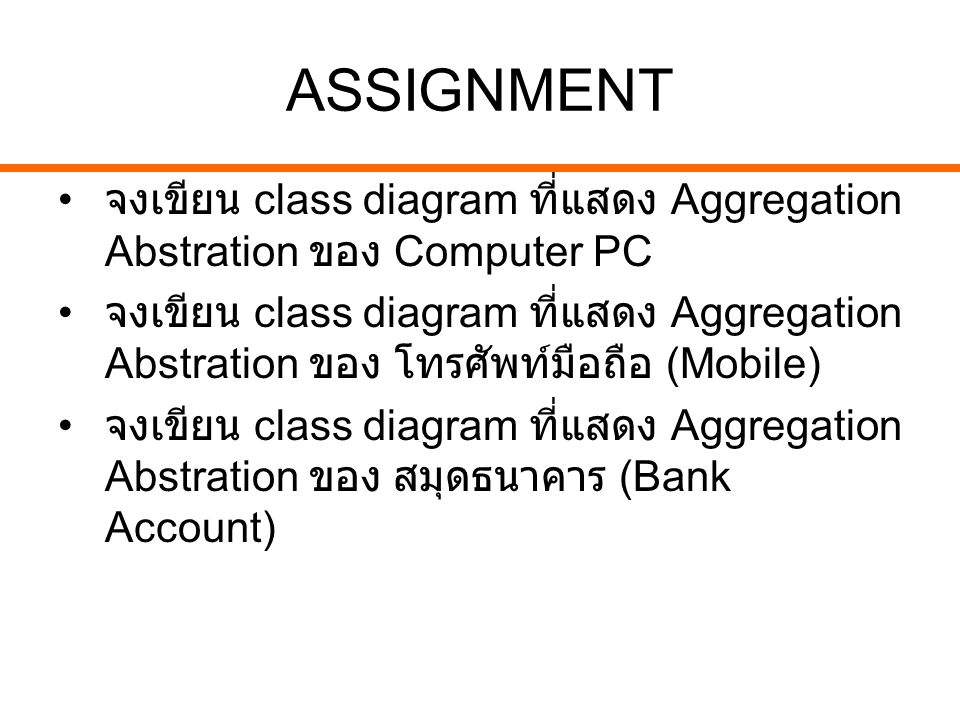 ASSIGNMENT จงเขียน class diagram ที่แสดง Aggregation Abstration ของ Computer PC.