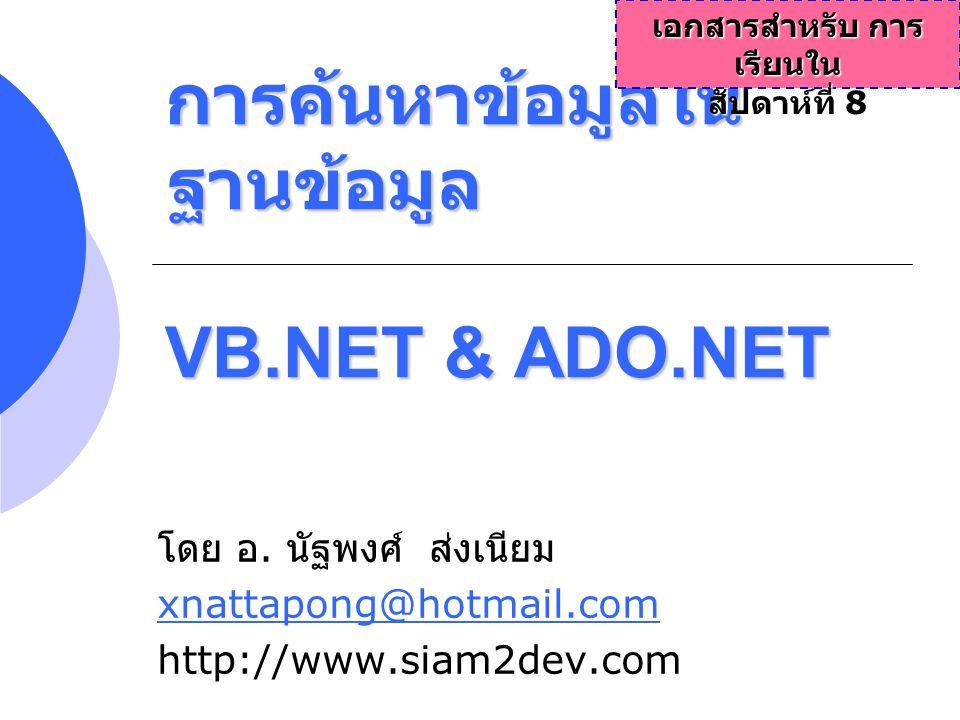 การค้นหาข้อมูลในฐานข้อมูล VB.NET & ADO.NET