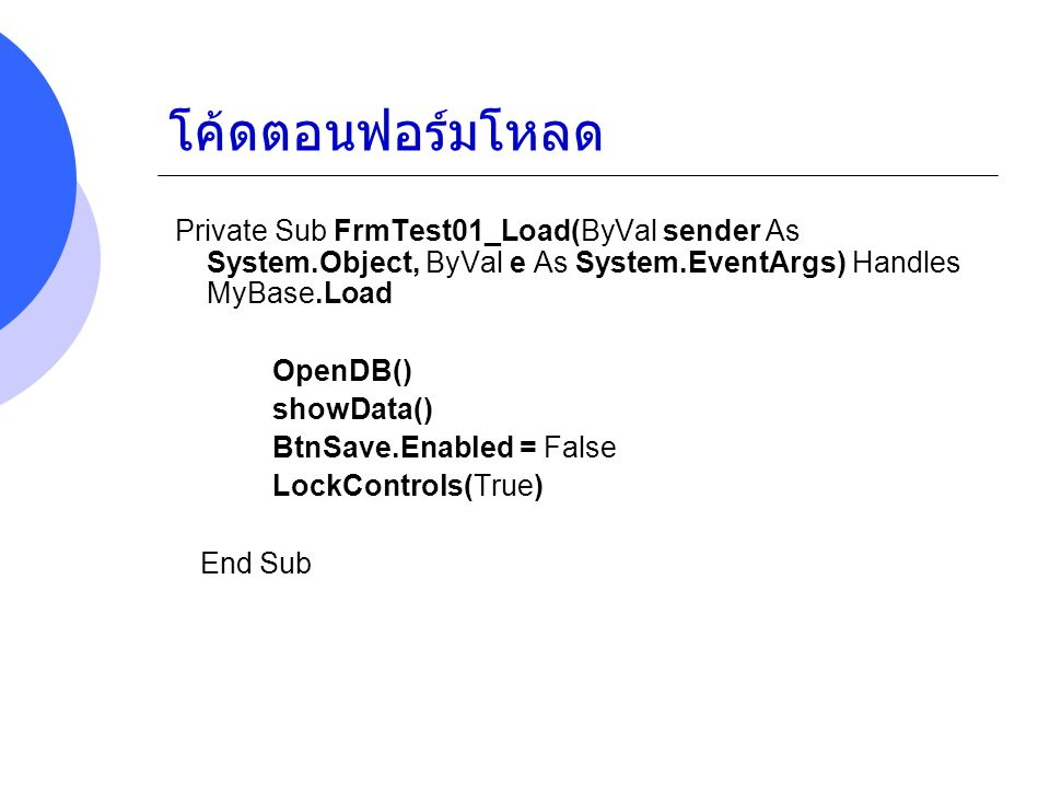 โค้ดตอนฟอร์มโหลด Private Sub FrmTest01_Load(ByVal sender As System.Object, ByVal e As System.EventArgs) Handles MyBase.Load.