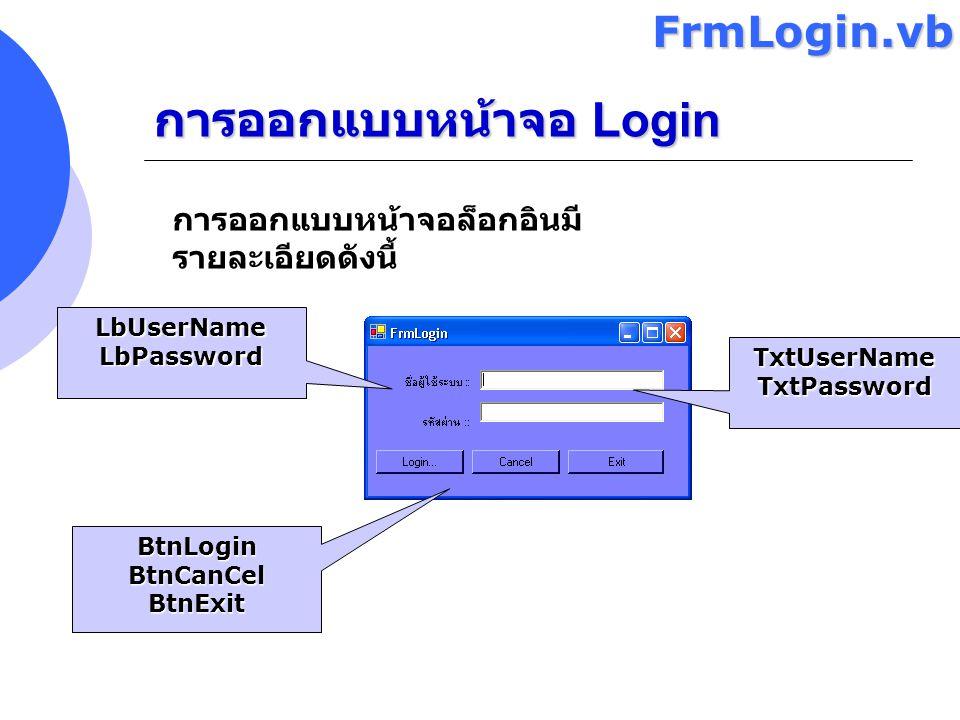 การออกแบบหน้าจอ Login