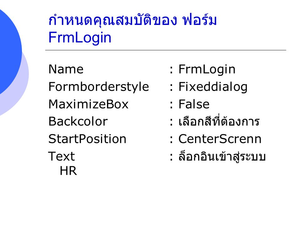 กำหนดคุณสมบัติของ ฟอร์ม FrmLogin