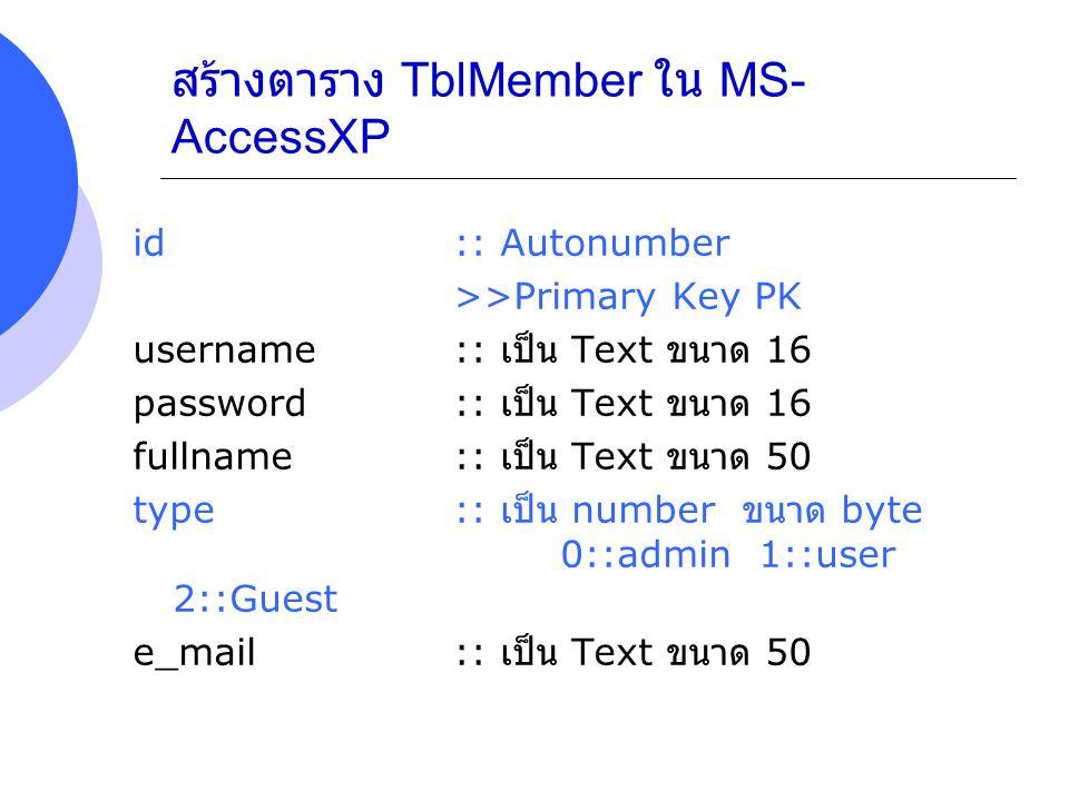 สร้างตาราง TblMember ใน MS-AccessXP