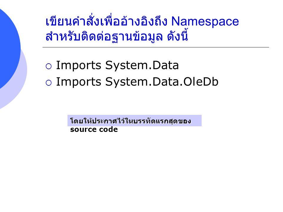 เขียนคำสั่งเพื่ออ้างอิงถึง Namespace สำหรับติดต่อฐานข้อมูล ดังนี้