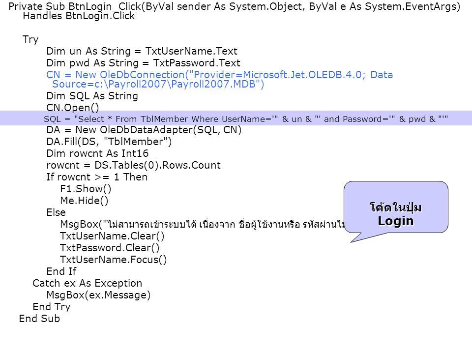 Private Sub BtnLogin_Click(ByVal sender As System