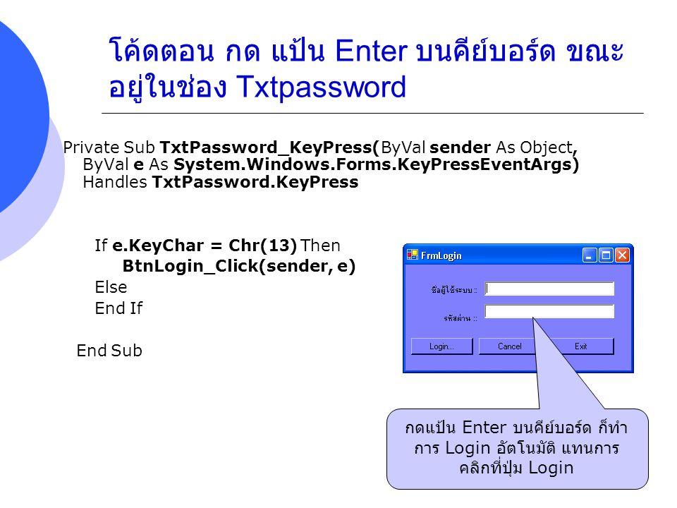 โค้ดตอน กด แป้น Enter บนคีย์บอร์ด ขณะอยู่ในช่อง Txtpassword